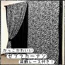 ゼブラ柄幅広レース付き ドレープ(厚地) カーテンと同色レースカーテン4枚セット 100×230cm【アニマル・サファリ・ワイルド・かっこかわいい・クール・アウトレット・難あり】