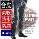 【10サイズ】メンズ 防寒 レザーパンツ 裏ボア ストレート 裏ボア 防寒(合皮)