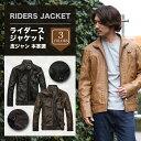 【送料無料】ライダースジャケット 革ジャン 本革調 ディテールにこだわった 本格派の風合い漂うジャケット メンズ 大きいサイズあり 2L 3L 4L