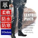 【10サイズ】メンズ 防寒 レザーパンツ 裏ボア ストレート 裏ボア 防寒