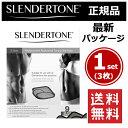 ショッピングスレンダートーン スレンダートーン 交換パッド 正規品 スレンダートーンエボリューション 純正 本物(3枚入 1セット) ネコポス送料無料