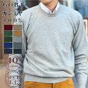 【カシミヤ 100% 試験鑑定済】 カシミア100%セーター メンズ】 シミヤセーター M〜LL 2310 cashmere ニット カシミアセーター【送料無料】【楽ギフ_包装】