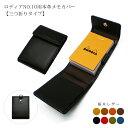 【三つ折タイプ】ロディアNO.10専用メモカバー