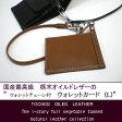 【Lサイズ】ウォレットチェーン付きウォレットカード(L)【送料無料!】