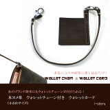 【Sサイズ】ウォレットチェーン付きウォレットカード【メール便なら!】【小さめ財布用】