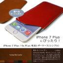 【iPhone8 Plus ケース レザーカバー】【シンプルタイプ】【iPhone8 Plus iPhone7 Plus iPhone6s Plus 対応 】アイフォン8プラスにぴったりサイズの専用ケース【栃木オイルレザー】【送料無料】