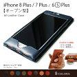 iPhone7 Plus ケース 本革カバー【オープン型】 【iPhone7 Plus / iPhone6s Plusに対応】【名入れ・カラー変更等 カスタム オーダー対応】【アイフォン7 プラスに対応】【栃木オイルレザー】