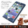 iPhone6s Plus ケース 本革カバー【オープン型】 【iPhone6s Plus/iPhone6 Plusに対応】【名入れ・カラー変更等 カスタム オーダー対応】【アイフォン6 プラスに対応】【栃木オイルレザー】