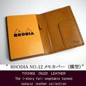 ロディアNO.12用 本革メモカバー(ヨコ型)