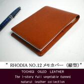 ロディアNO.12用 本革メモカバー(タテ型)