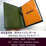 ロディアNO.13用 本革メモカバー【RHODIA NO.13用】【】