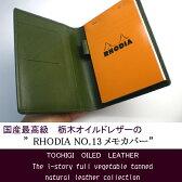 ロディアNO.13用 本革メモカバー【RHODIA NO.13用】【送料無料】
