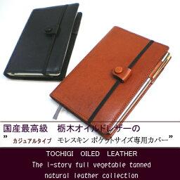 【カジュアルタイプ】モレスキン(ポケットサイズ)専用カバー【送料無料!】