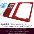 本革ジョッター・コレクト情報カード(6×4サイズ)ケース【宅配便送料無料】