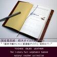 NOLTY(能率手帳)クレスト(新書版サイズ)専用カバー【送料無料】【送料無料1225】