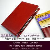 NOLTY(能率手帳)キャレルB6 専用カバー【手帳カバーB6サイズ】【】【1225】