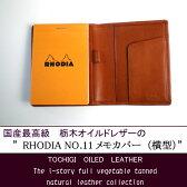 ロディア カバー 11 ロディアNO.11用 本革メモカバー(ヨコ型)【栃木オイルレザー】