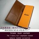 ロディアNO.8用 本革メモカバー【送料無料1225】