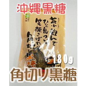 沖縄 黒糖 角切り黒糖 砂糖菓子(加工)