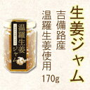 生姜ジャム 170g 吉備路産温羅生姜使用