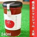 岡山県産桃太郎トマトジャム 240グラム