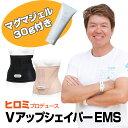 男女兼用 VアップシェイパーEMS ヒロミプロデュース EMS お腹 引き締め 腹筋 ウエスト くびれ インナーマッスル 低周波 中周波 おなか ダイエット テレビ S M L LL 3L