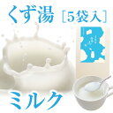 【プチギフトにおすすめ】ミルク葛湯(5袋入り)1箱