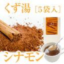【プチギフトにおすすめ】シナモン葛湯(5袋入り)1箱