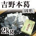 吉野本葛 2kg