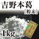 天極堂の吉野本葛 粉末(1kg)