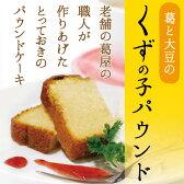 【本体価格1万円以上で送料無料】【大豆粉】【くず(葛粉)】【希少糖】【バターが香るパウンドケーキ】 くずの子パウンド