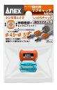【あす楽対応】ANEX 408 段付 用 マグキャッチ 2ヶ入 簡易着磁 脱磁器 (消磁器)