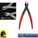 KEIBA KM-027 ケイバミニ ニッパー 125mm ケイバ マルト長谷川工作所