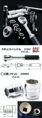 """4991644219056_Ko-ken_3285Z_Z-EAL_3/8""""(9.5mm)�����֥ե�å����åץ�ǥ�ץե륻�å�_3�֥�å�����26�����ƥ�"""