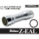 """【あす楽対応】 Ko-ken 3305PZ-14 Z-EAL 3/8"""" (9.5mm)差込 12角 スパークプラグソケット (マグネット式) 14mm コーケン Koken / 山下工研"""