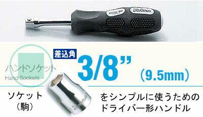 "4991644062942_Ko-ken_3769N-160_3/8""sq._スピンタイプハンドル_160mm"