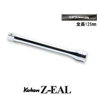 """4991644061945_Ko-ken_3760Z-125_Z-EAL_3/8""""(9.5mm)����_�������ƥ��С�_��Ĺ125mm"""