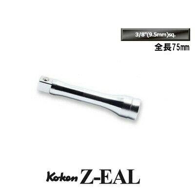 """4991644061938_Ko-ken_3760Z-75_Z-EAL_3/8""""(9.5mm)����_�������ƥ��С�_��Ĺ75mm"""