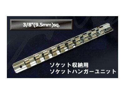 """3/8""""(9.5mm)sq.�����åȥۥ����10�𥽥��åȥ졼����Ĺ220mm"""
