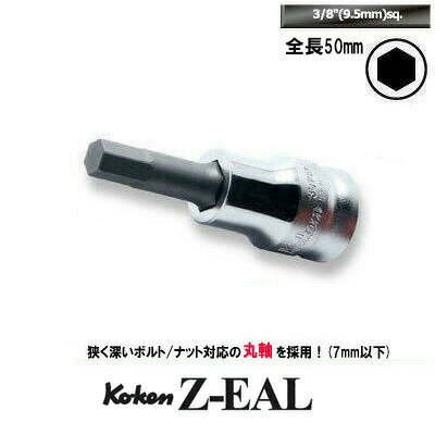 """4991644219469_Ko-ken_RS3010MZ/8-L50_Z-EAL_3/8""""(9.5mm)����_�إå����ӥåȥ����å�_�졼�륻�å�_8����"""