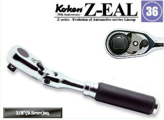 "Ko-ken 3726Z 3/8""(9.5mm)sq. Flexible Ratchet, Reversible Length=178mm"
