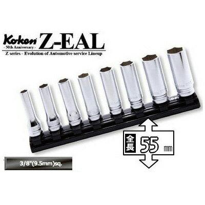 "4991644219438_Ko-ken_RS3300MZ/8_Z-EAL_3/8""(9.5mm)差込_六角ディープソケット_レールセット_8ヶ組"