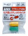 【あす楽対応】 ANEX 407 マグキャッチMINI 2ヶ入 簡易着磁 脱磁器 (消磁器)