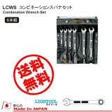 【あす楽対応】【】軽量 LCWS6 ライツール コンビネーションレンチセット 10-12-13-14-17-19mm ASH(アサヒ)旭金属工業