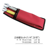 【あす楽対応】Pro-Auto TR-1722S スパナ形単能トルクレンチ 17mm&22mm(1/4