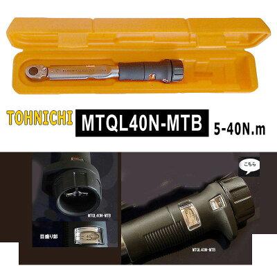 MTQL40N-MTB��饰��å�����ݡ��ĥ������롦�?�ɥХ����ȥ륯�����ʥ������ա�5-40N.m