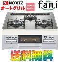 ノーリツ ビルトインガスコンロ N3WN6RWASKSV Fami【ファミ】 オートグリル プロパンガス / 都市ガス 送料無料