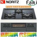 ノーリツ ビルトインガスコンロ N3WN6RWTS Fami【ファミ】 天板幅60cm ブラック プロパンガス / 都市ガス 送料無料