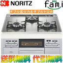 ノーリツ ビルトインガスコンロ N3WN6RWTSKSV Fami【ファミ】 天板幅60cm シルバーミラー