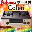 パロマ ガスコンロ/ガステーブル カフェリ【Caferi】 PA-N70BT 2口